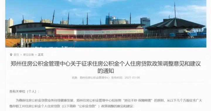 郑州公积金贷款政策调整征求意见出炉:首套住房最高贷款70%