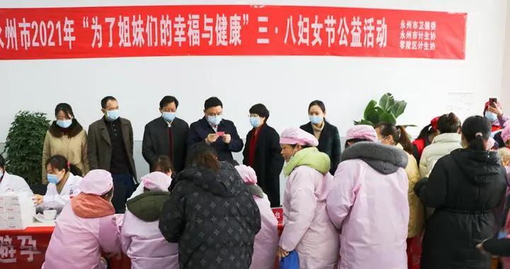 """永州市举办""""为了姐妹们的健康与幸福""""大型公益活动"""