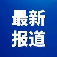 温馨提示   潍坊市2021年上半年中小学教师资格考试 (笔试)