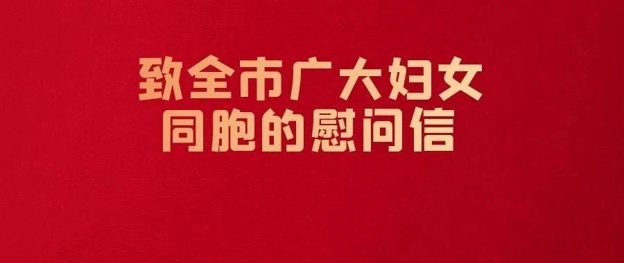 @全市广大妇女同胞,请接收这份来自蔡书记廖市长的问候!