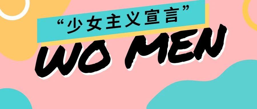 """考古学者、模特、CEO……今天,我们找到了15个贵州Lady,听听她们的""""少女主义宣言""""→"""