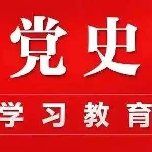 地区财政系统召开党史学习教育动员会