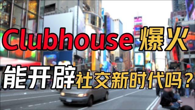 Clubhouse的爆火是硅谷大佬带头做局,还是真的用来颠覆社交的新形式?
