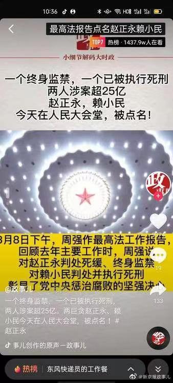 """最高法报告点名赵正永赖小民 """"政事儿""""作品登上抖音热榜第6名"""