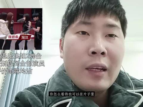 陈妍希退出浪姐2舞台,发文告别提到全部演员,被人评价雨露均沾