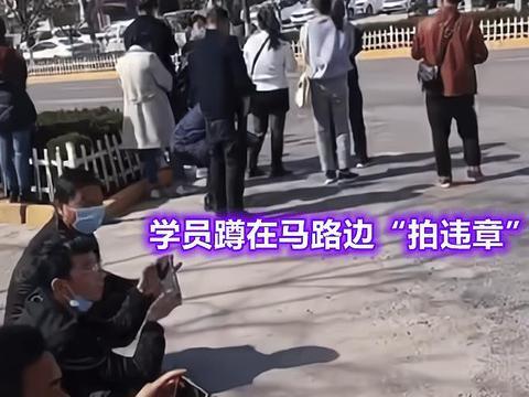 """陕西一驾校被吐槽,通过考试仍需拍摄200张""""违章照"""",吃相难看"""