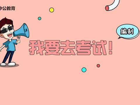 """2021云南玉溪事业单位考试言语理解:并列文段要""""兼收并蓄"""""""