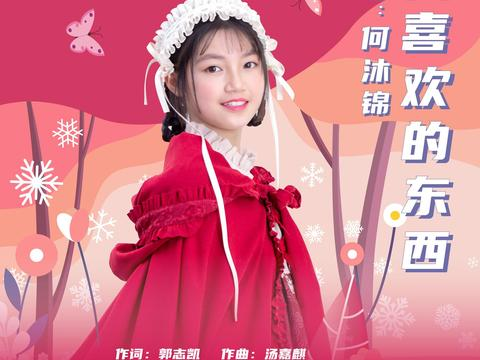何沐锦全新单曲《我喜欢的东西》三月春天 温情出炉