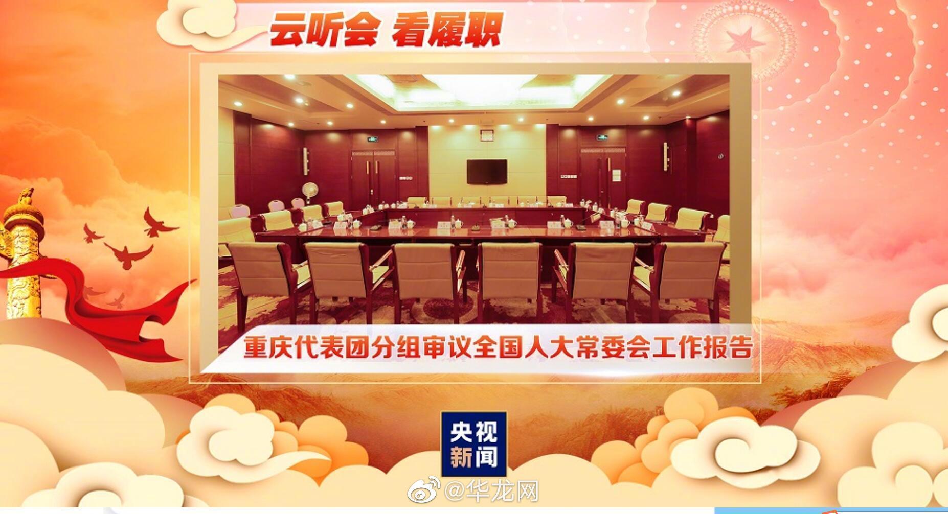正在直播|重庆代表团分组审议全国人大常委会工作报告