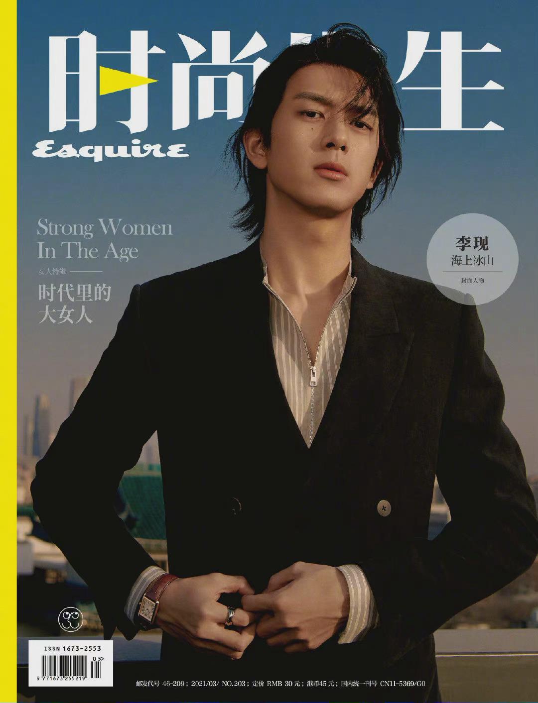 李现《时尚先生Esquire》3月刊封面大片……