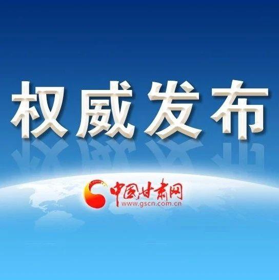 甘肃省委考核组在兰州市考核省管领导班子和领导干部
