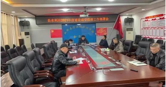 双牌县水利局召开2021年度诚信政府工作建设部署会