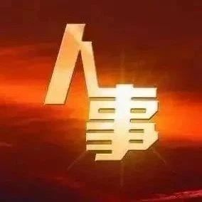 傅世平已任江西省委组织部副部长