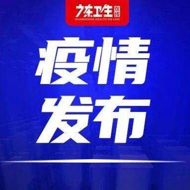 3月8日广东新增确诊2例、无症状感染者5例,均为境外输入