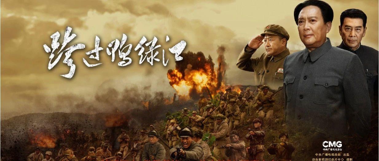 重大革命历史题材电视剧《跨过鸭绿江》今晚开播