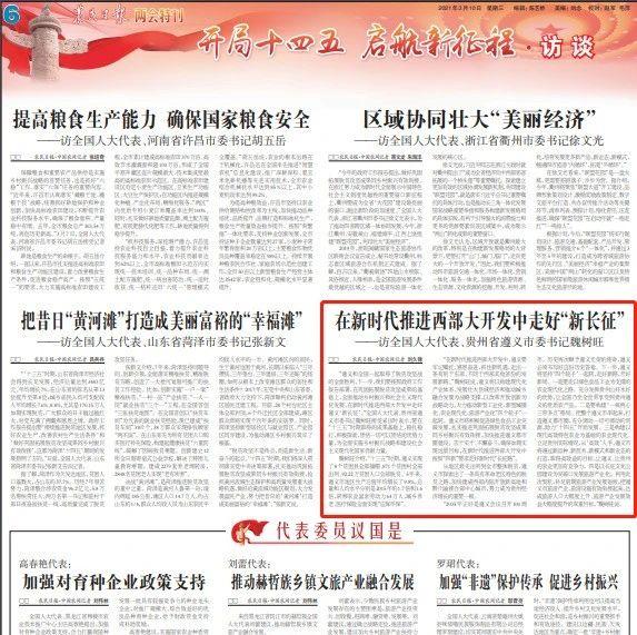 魏树旺接受《农民日报》采访,重点谈了这些!