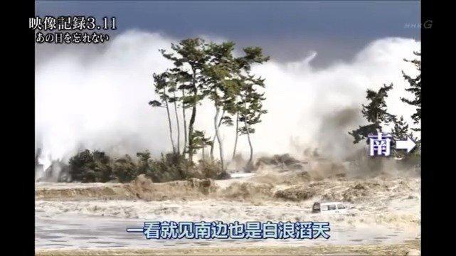 NHK纪录片:日本311大地震