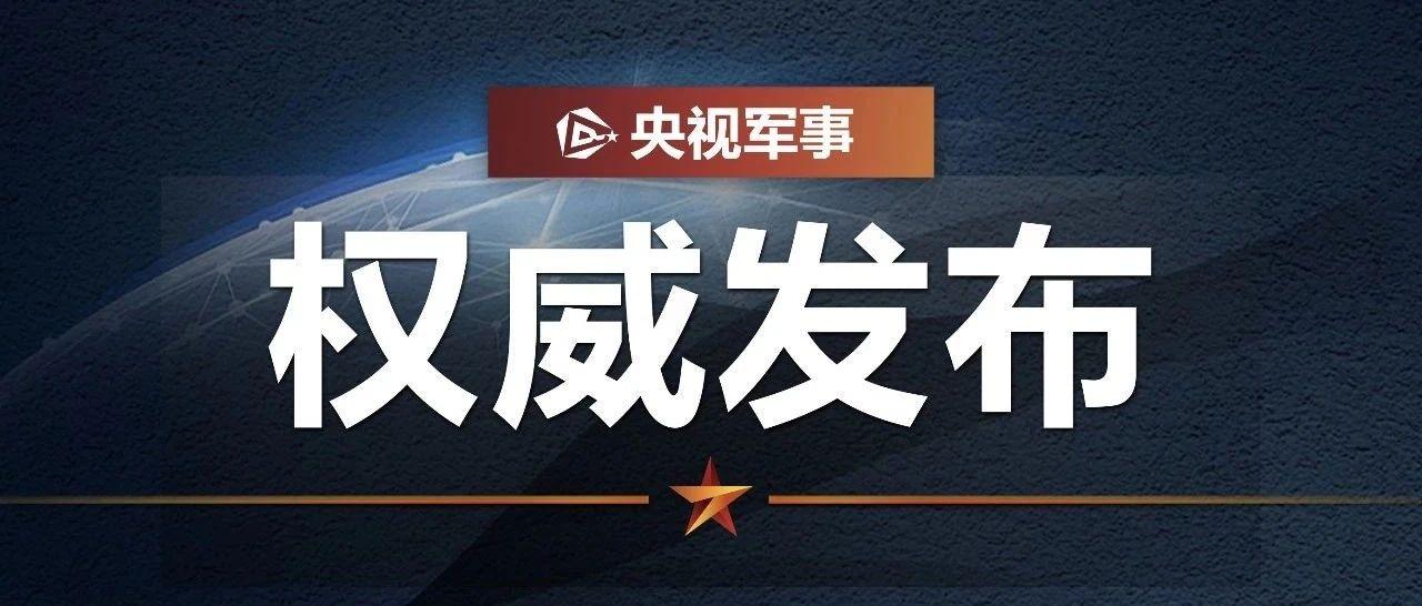 """美""""菲恩""""号驱逐舰穿航台湾海峡,东部战区严密防范警戒"""