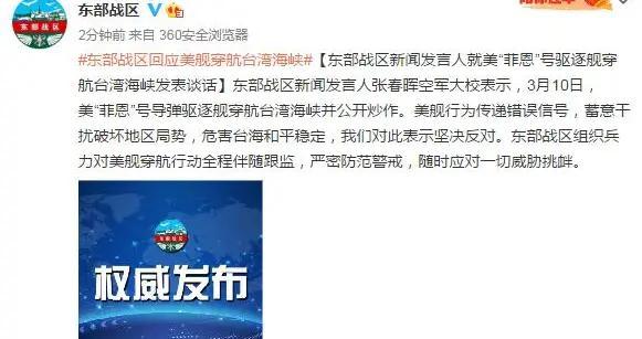 """美""""菲恩""""号驱逐舰穿航台湾海峡 东部战区:全程伴随跟监,严密防范警戒"""