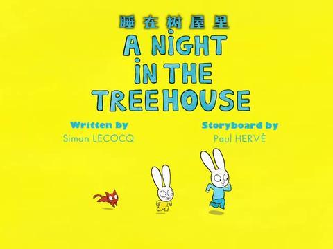 超人兔:西蒙哥俩玩嗨了,他们不想睡觉,他们想去树屋里玩