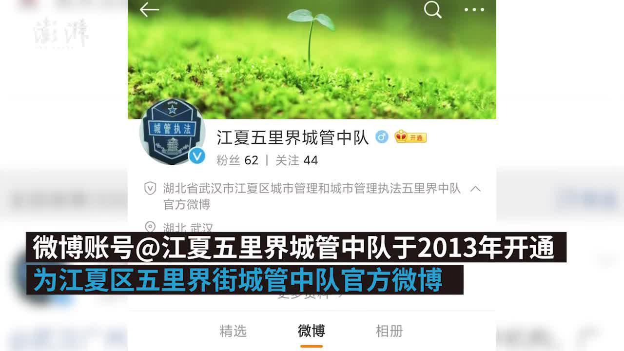 武汉通报城管官微三年前发不良广告:已及时报警,将加强管理