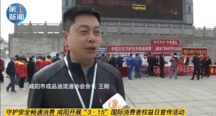 咸阳市成品油流通行业协会开展消费者权益保护