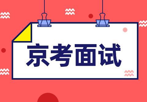 2021北京海淀法院公务员面试公告发布,3月25-26日面试!