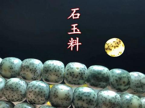 星月菩提中的新贵,石玉料