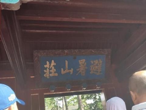 河北省承德避暑山庄被通报批评,责令整改,网友:早该整改