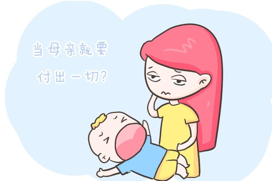 为啥当妈的一定要为孩子牺牲,才算一位好妈妈?这篇看完就懂了!