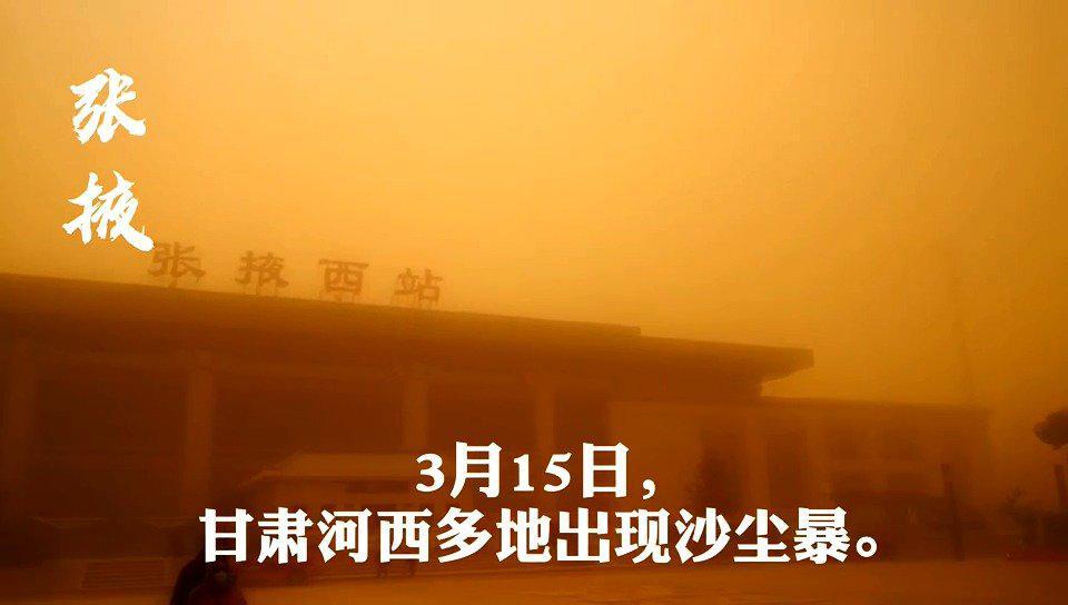 甘肃河西多地出现沙尘暴
