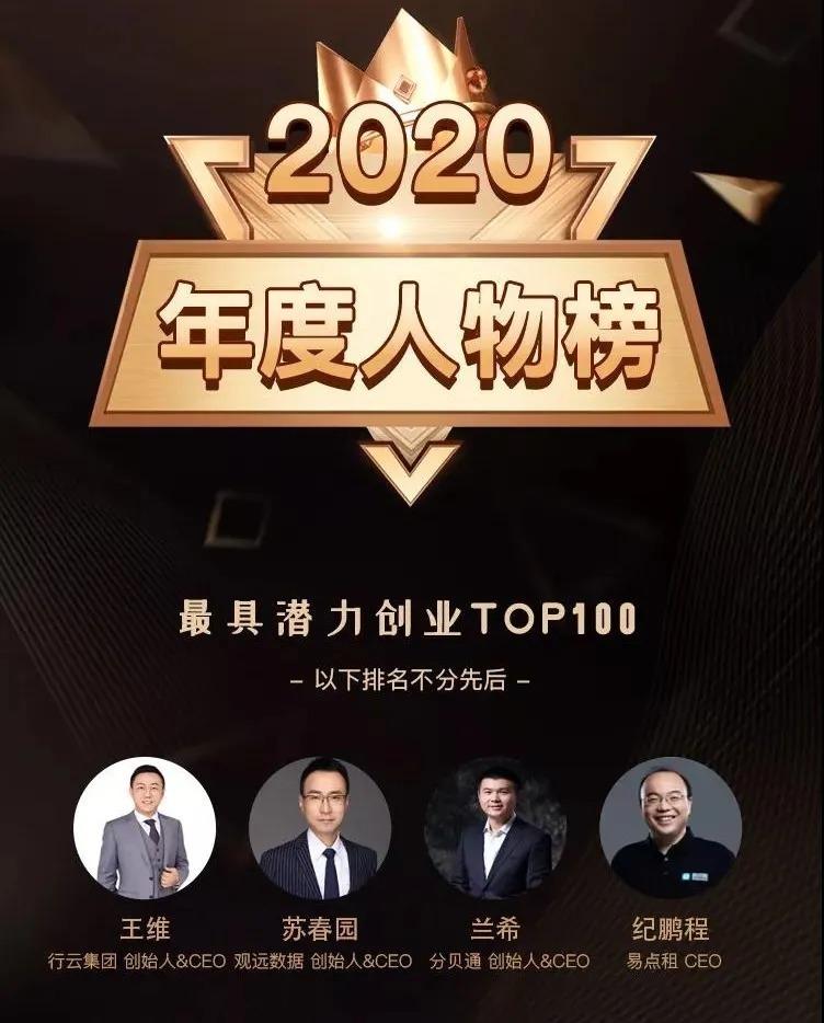 """行云集团入选""""2020年度中国高成长企业100强"""""""