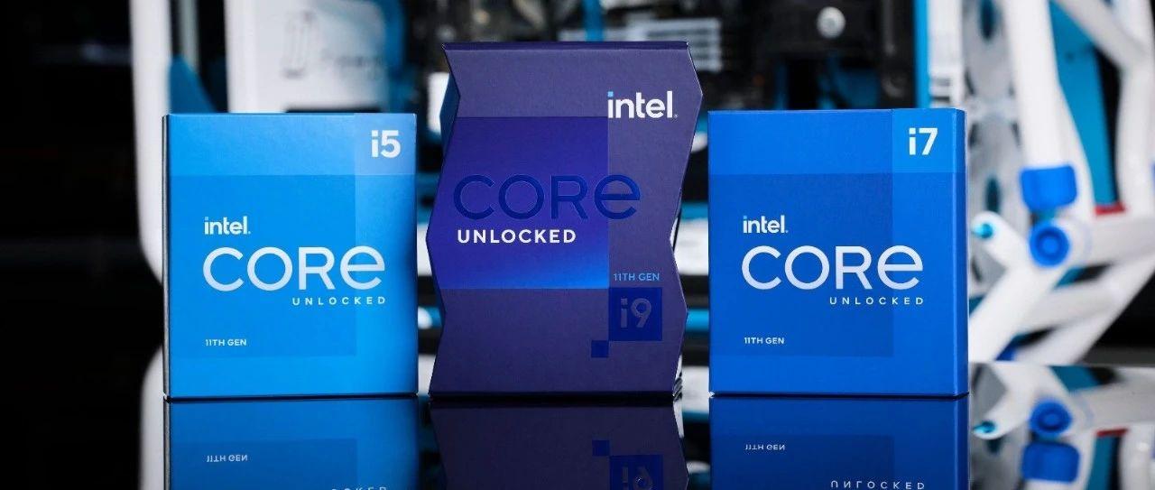 誓夺游戏性能至尊王座,Intel正式发布第十一代酷睿台式机处理器