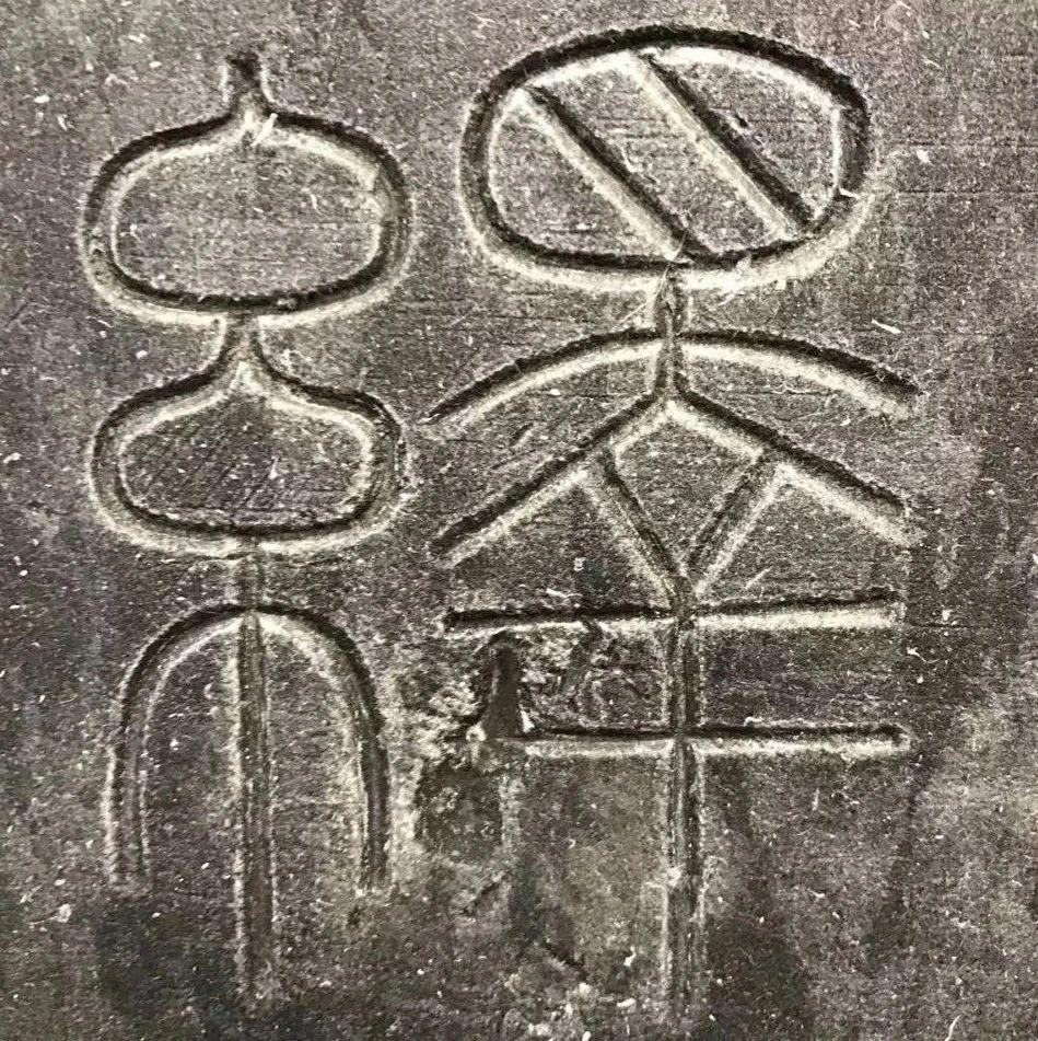 李斯篆书《峄山碑》高清单字原石曝光,太震撼了......