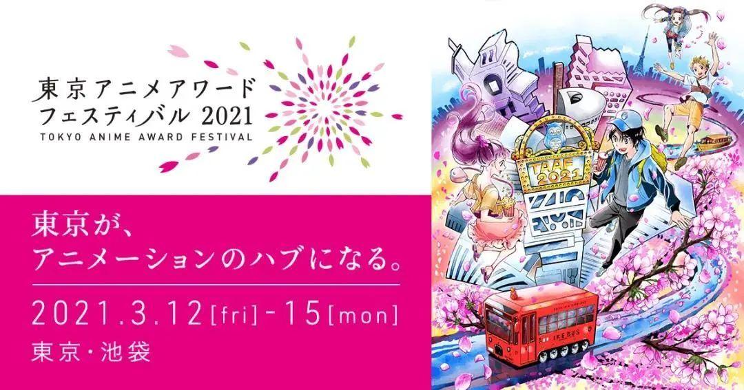 蓝海创意云丨动漫资讯:东京动画大奖2021获奖结果公布-小柚妹站