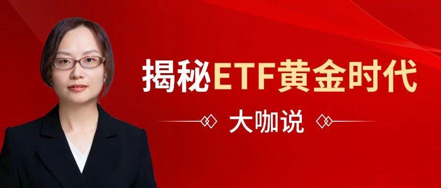 指数女神胡洁:ETF黄金时代,如何制胜?