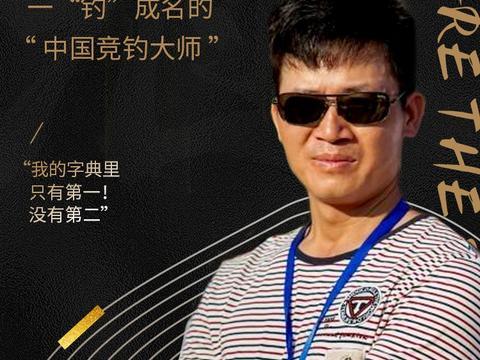 《寰宇钓客》定档岳阳,国家特级竞钓大师刘志强鼎力加盟