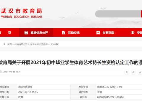 官方 武汉市教育局发布2021初中体育特长生资格认定通知!
