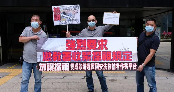 """香港市民促惩教署收紧规定,勿让探视变成""""揽炒""""政棍作秀平台"""