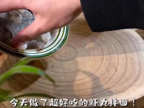 做了最近超火的虾丸拌面, 自己做的炸丸就是实在啊