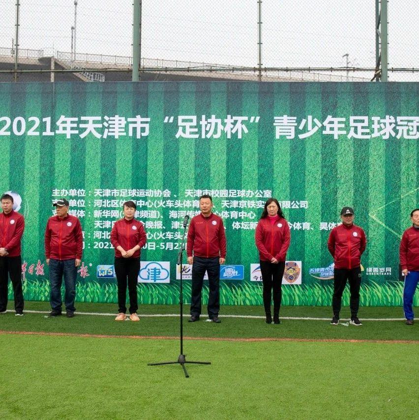 """2021天津市""""足协杯""""青少年足球冠军赛火热开幕"""