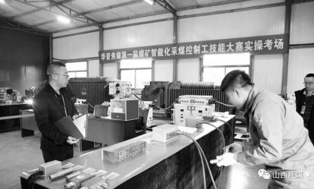 华晋焦煤举办第一届煤矿智能化采煤控制工技能竞赛