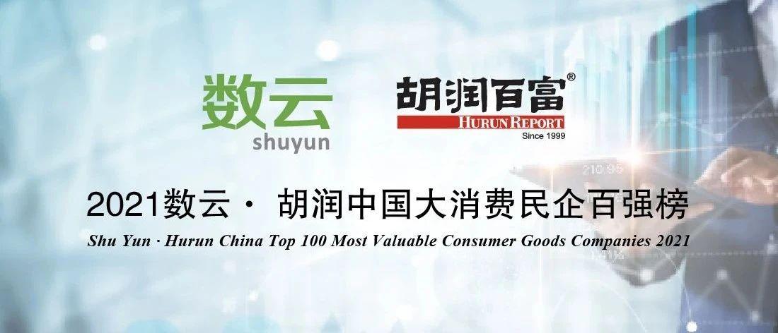 华为以1.1万亿价值成为中国大消费领域价值最高民营企业   《2021数云·胡润大消费民企百强榜》重磅发布!