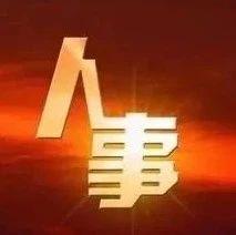 人事丨高平市人大常委会任免职名单