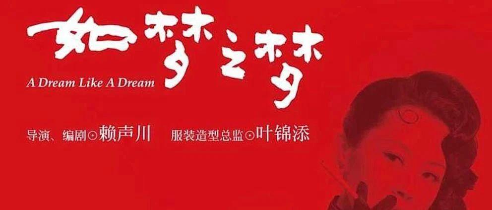 赖声川经典剧作 《如梦之梦》 4月武汉公益开演。