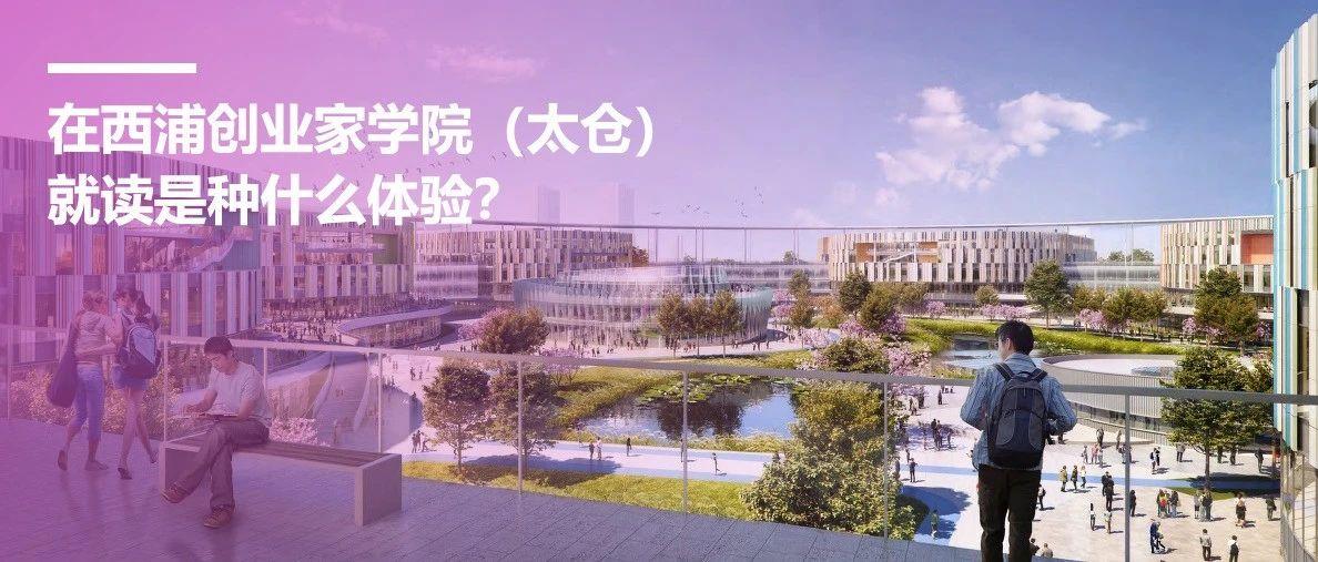 在西浦创业家学院(太仓)就读是种什么体验?