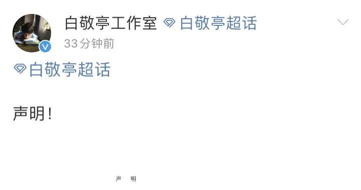 """白敬亭工作室:白敬亭解除与""""CONVERSE匡威""""品牌一切合作"""