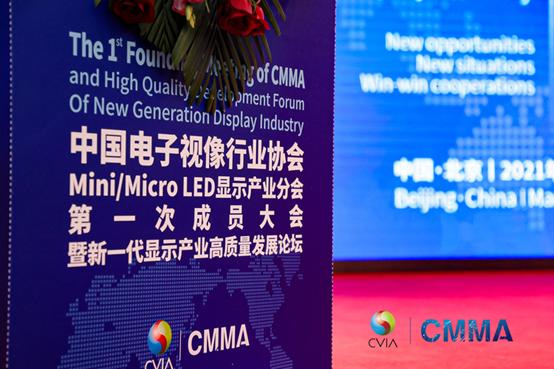 联合创新、基金支持、专利谈判,Mini/Micro LED展现产业大团结