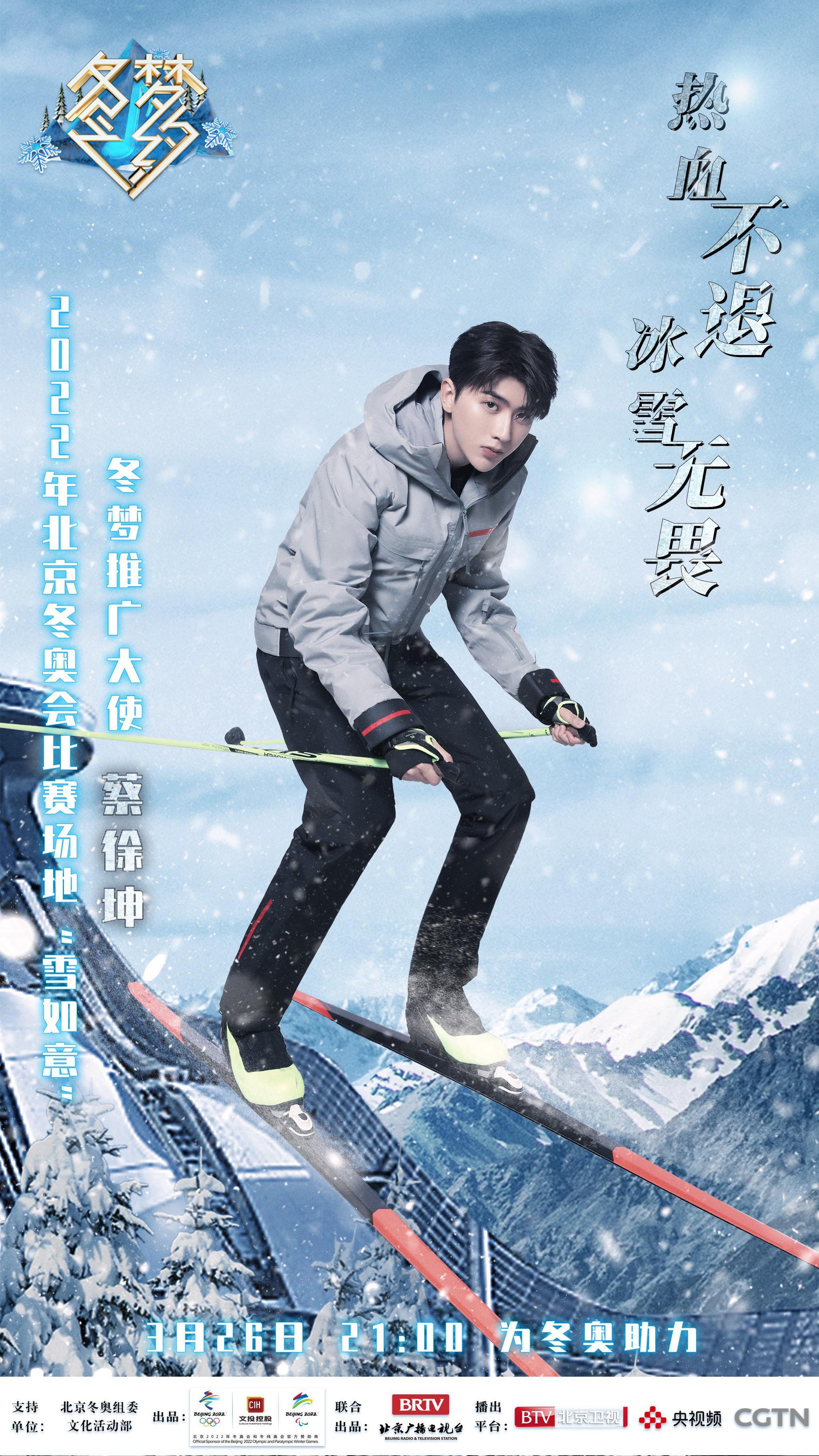 """探秘""""雪如意""""挑战越野滑雪助力冬奥"""