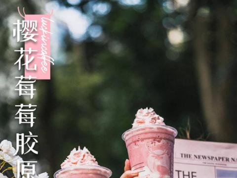 瑞幸樱花莓莓胶原酸奶冻:特添胶原蛋白肽果冻,春日美颜加BUFF